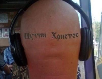 რუსეთუმე